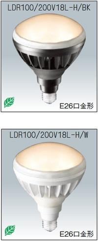 [ LDR100/200V18L-H/BK/W]レディオック(LEDioc)LEDアイランプ 18W E26 電球色相当 黒/白【岩崎電気】