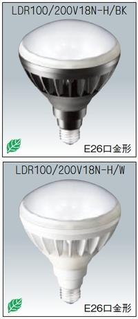 [ LDR100/200V18N-H/BK/W]レディオック(LEDioc)LEDアイランプ 18W E26 昼白色相当 黒/白【岩崎電気】