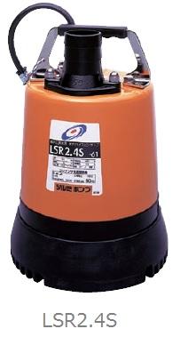 [ LSR2.4S 50HZ]低水位排水用水中ハイスピンポンプLSR型 非自動型 吐出し口径50mm 出力0.48kW 単相100V 50HZ【送料無料】【鶴見製作所】