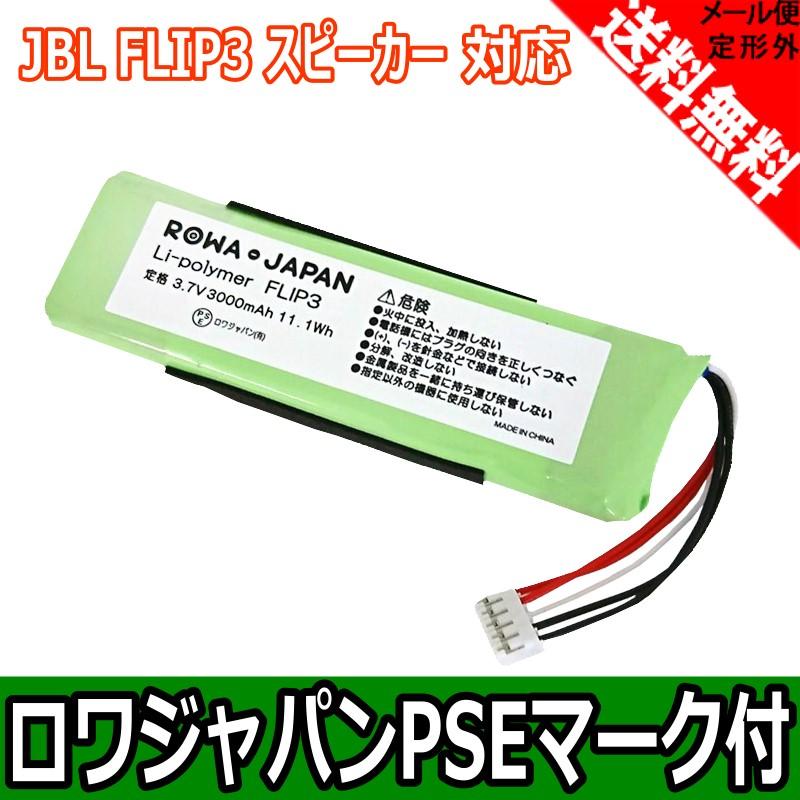 ●定形外● 【実容量高】『JBL Flip3』JBLFLIP3GRAY の GSP872693 P76309803 互換バッテリー Bluetoothスピーカー 【ロワジャパンPSEマーク付】
