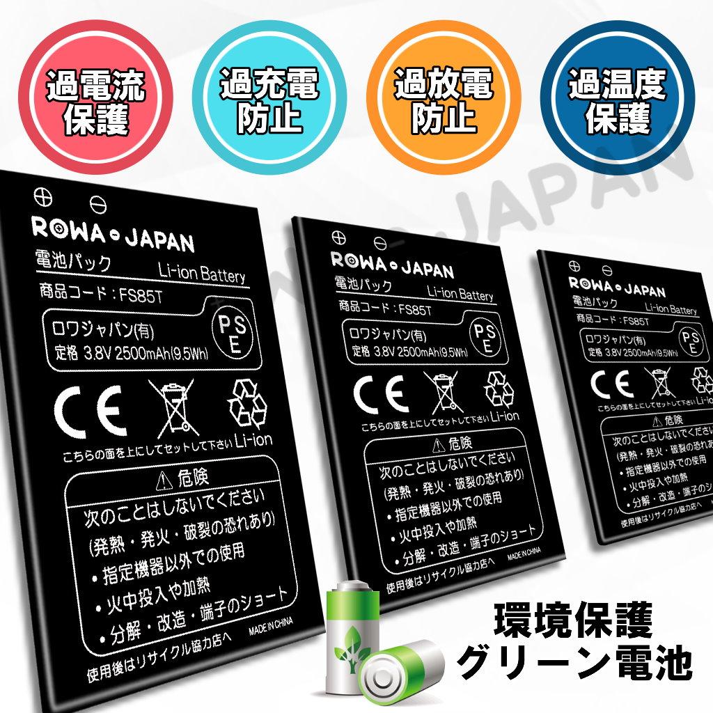 ●定形外●『SoftBank/ソフトバンク』Pocket WiFi 501HW 502HW の HWBBJ1 HWBBN1 HWBBK1 互換 バッテリー 3.8V 2500mAh【ロワジャパンPSEマーク付】