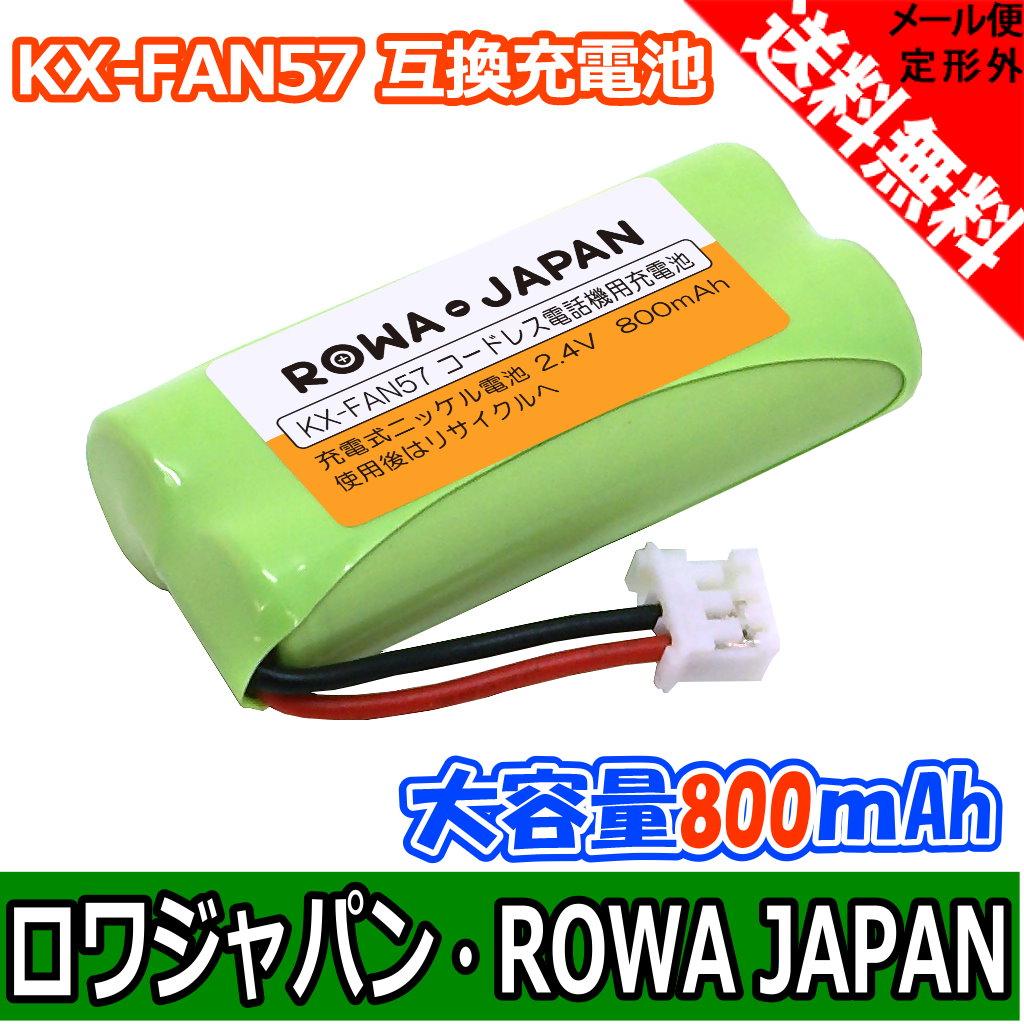 ●定形外●【日本市場向け】【大容量】【ロワジャパン】 『Panasonic/パナソニック対応』コードレスFAX 子機 KX-PD205DL-W KX-PD304DL-W KX-PD604DL-W KX-PD552DL-H の【 KX-FAN57 】 充電池 電話機 互換 バッテリー