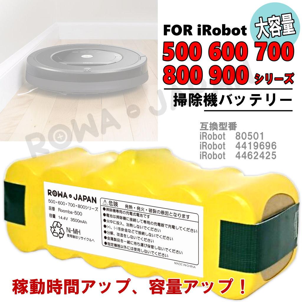 掃除機バッテリー>アイロボット>Roomba