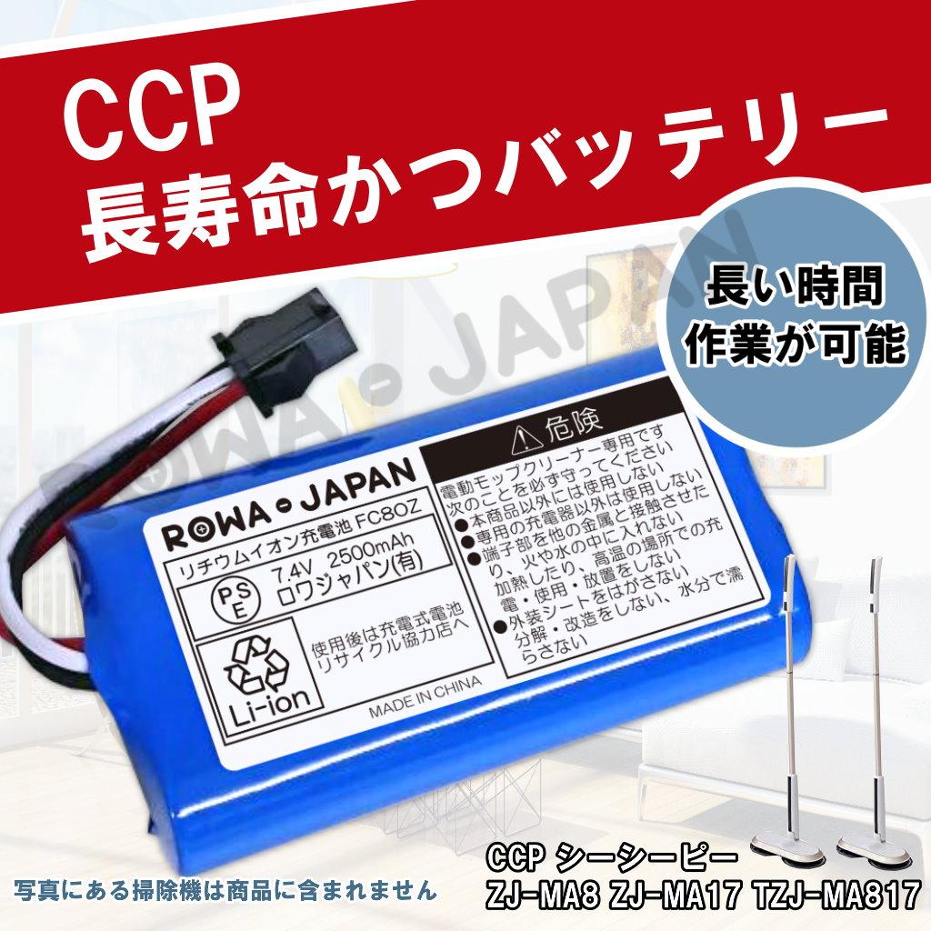 ●定形外●『CCP/シーシーピー』 EX-3742-00 互換 充電式バッテリー 長時間稼動 持続時間25%アップ 【ロワジャパンPSEマーク付】