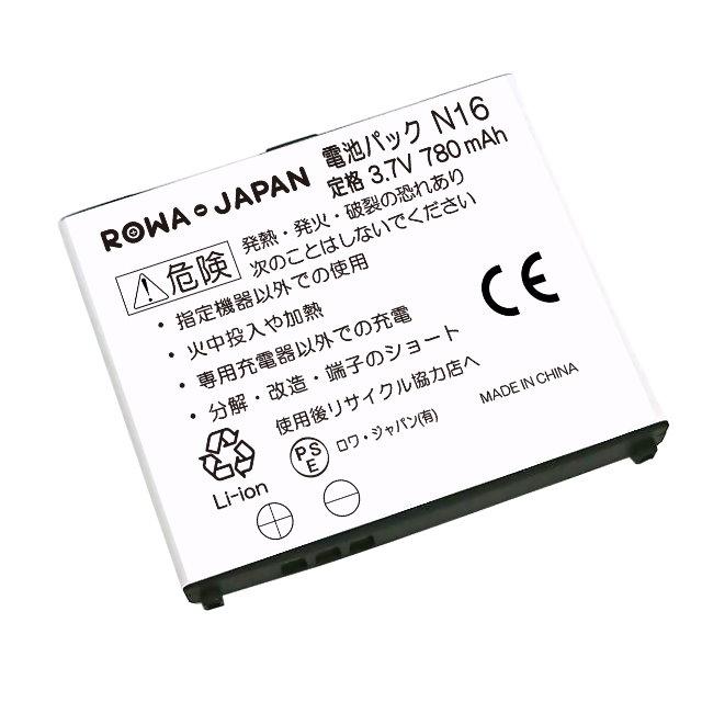 ドコモ N16 / AAN29200 互換バッテリー