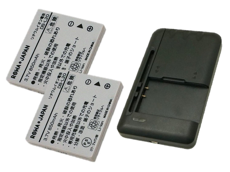交換無料 メール便送料無料 安売り ロワジャパン 大容量850mAh 充電器と電池2個 SANYO DB-L20 互換 サンヨー バッテリー