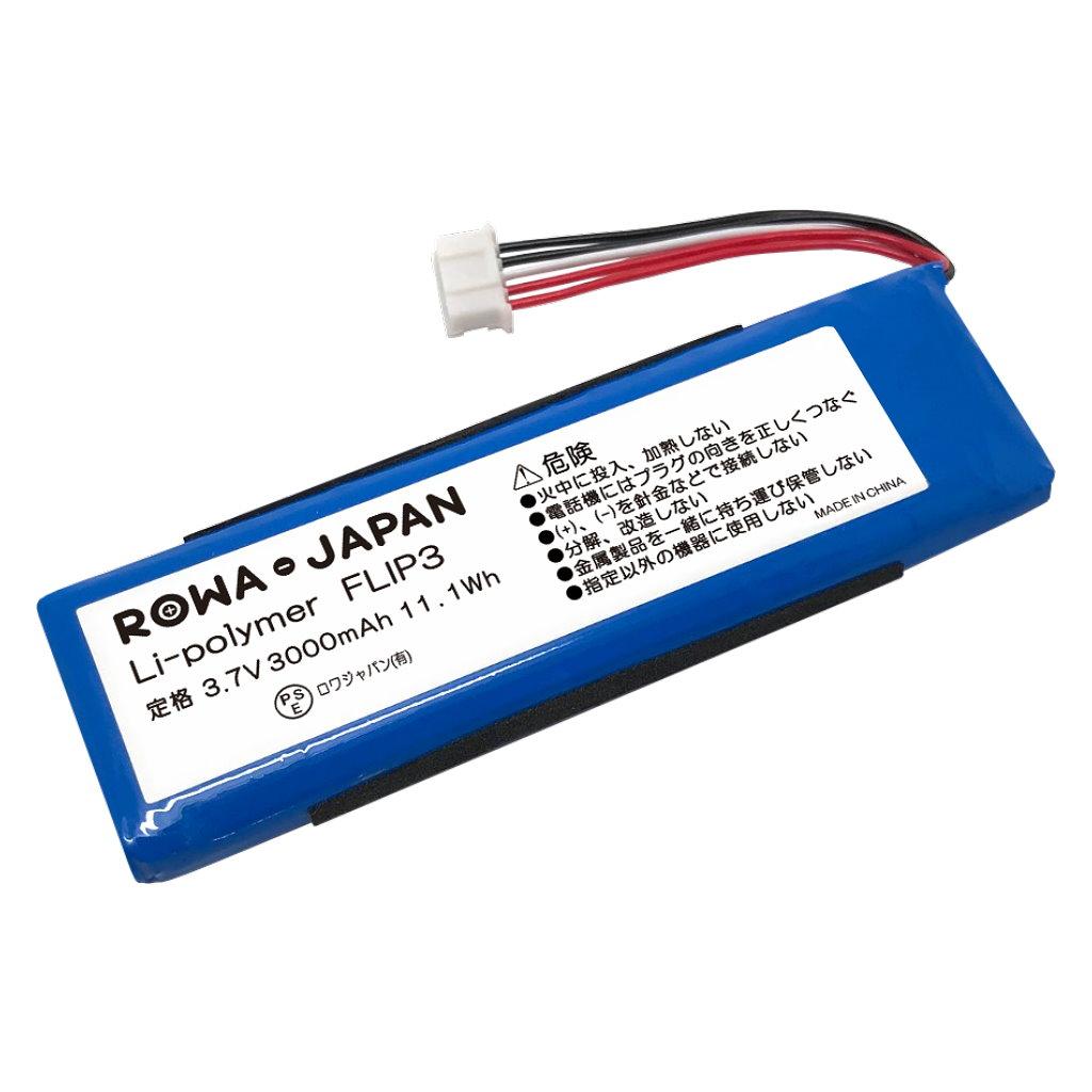 メール便送料無料 ロワジャパン 純正品と完全互換 JBL Flip3 直営店 Bluetoothスピーカー P76309803 輸入 互換 バッテリー GSP872693 の
