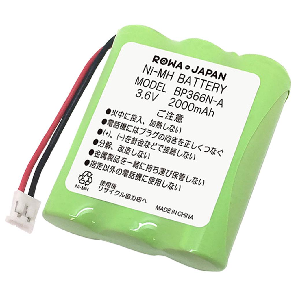 期間限定今なら送料無料 メール便送料無料 ロワジャパン キャンペーンもお見逃しなく 大容量2000mAh 通話時間アップ SAXA コードレス子機用 サクサ 互換充電池 ニッケル水素電池 BP366N-A