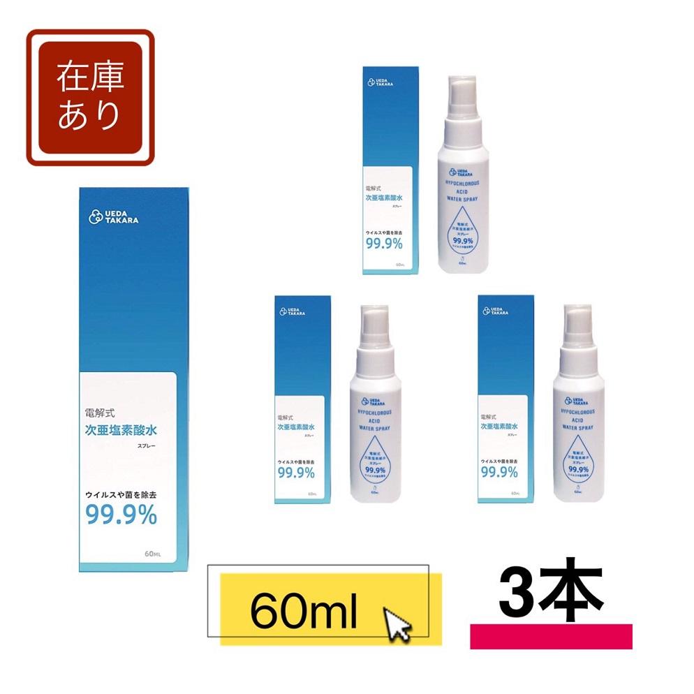日本製 希望者のみラッピング無料 UEDA TAKARA 除菌 抗菌 60mlx3本 携帯式 安心と信頼 電解式 消臭 次亜塩酸水スプレー