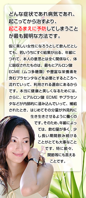 ★Patent / hyaluronic acid collagen / hyaluronic acid ECME120 ♪ natural origin ♪ highest peak ♪ (collagen / supplement / beauty / points supplement / mucopolysaccharide / glucosamine / chondroitin / old age measures) ◎ (healthy / tablet / capsule mail ord