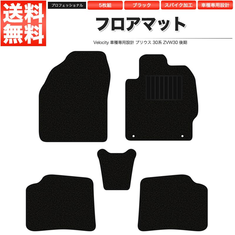 フロアマット プリウス 30系 ZVW30 後期 5枚組 ブラック 社外品【あす楽】【配送種別:B】