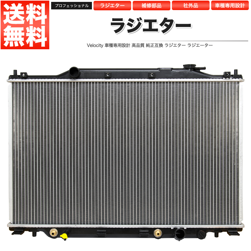 ラジエター ラジエーター 19010-PNC-901 19010-PNC-J51 社外品 ステップワゴン RF3 RF4【あす楽】【配送種別:B】