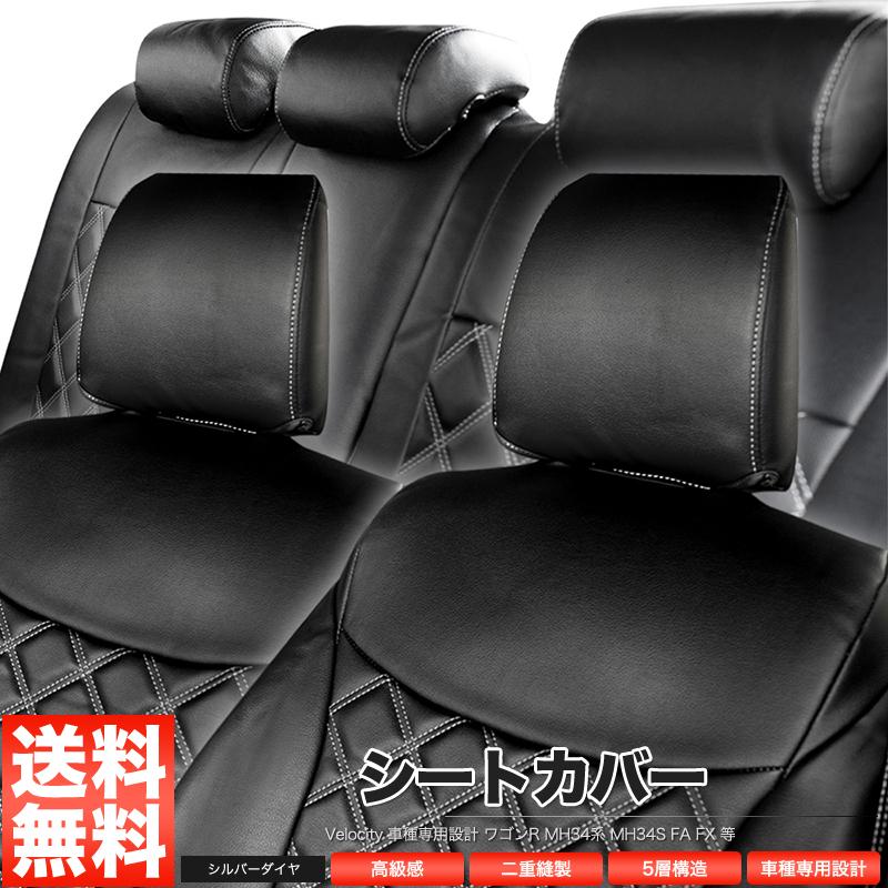 FA ワゴンR MH34S FX 等 MH34系 定員4人 シルバーダイヤモンドチェック【あす楽】【配送種別:B】 シートカバー