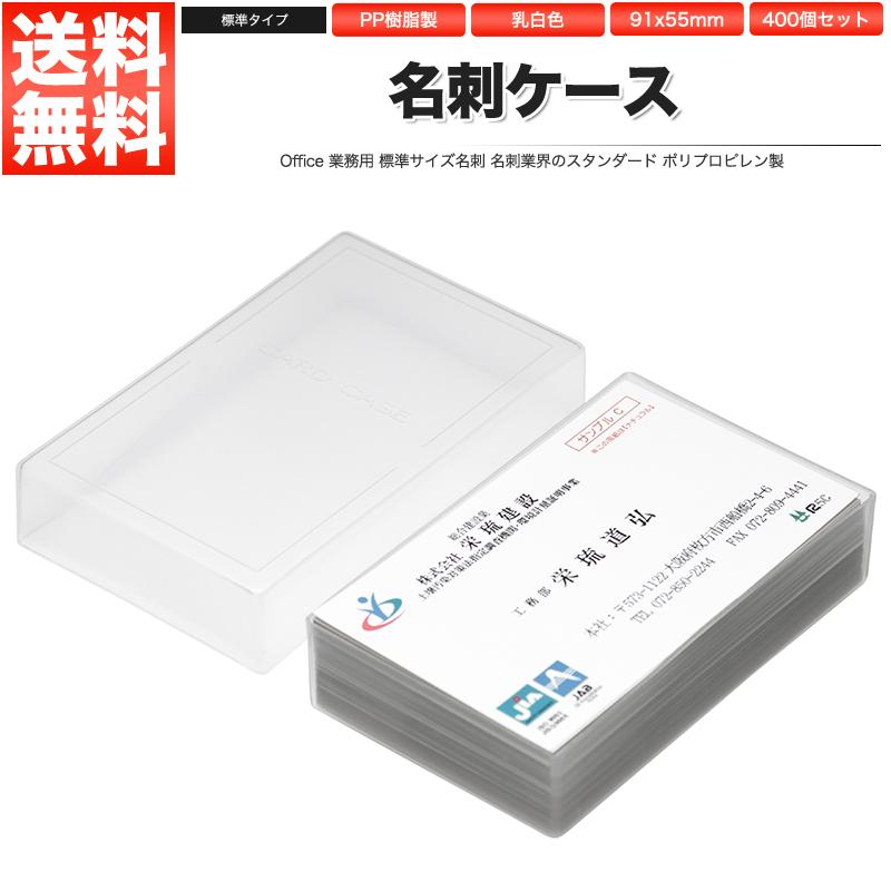 名刺ケース PP樹脂製 標準タイプ 名刺サイズ 91x55mm 400個 業務用【あす楽】【配送種別:B】