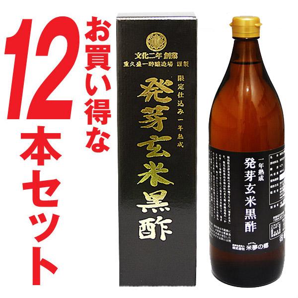 米夢の郷 発芽玄米黒酢 900ml×12本セット【1本あたり2080円】