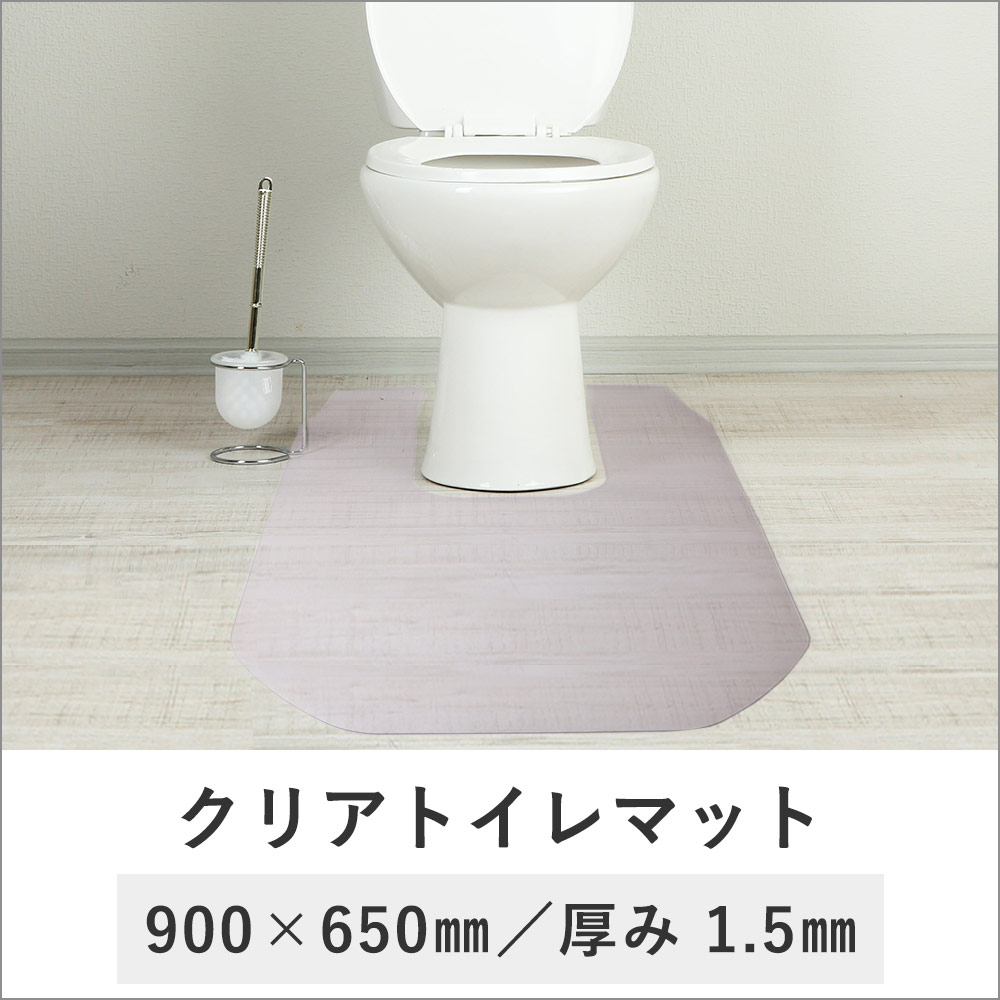 楽天市場トイレマット90065015mm クリア 1枚 Tsk おしゃれ マット