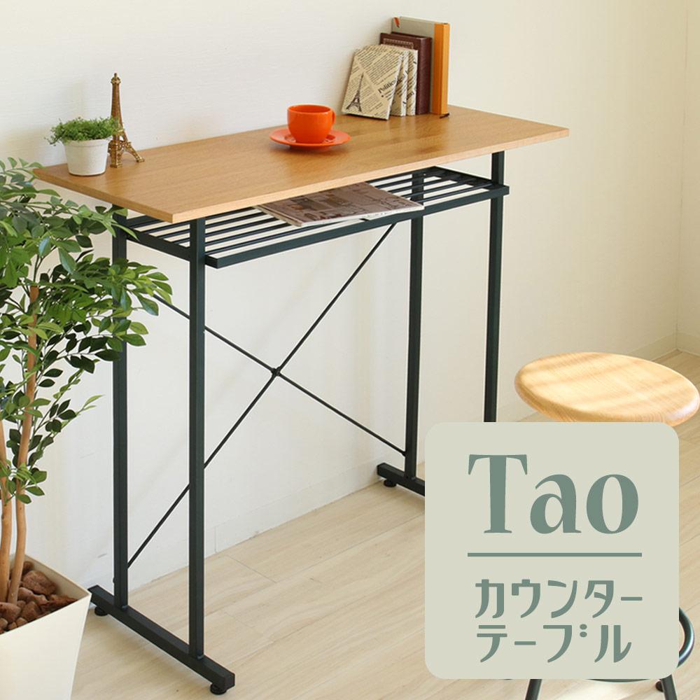 【代金引換不可】カウンターテーブル Tao   ウッド 家具 机 つくえ 一人暮らし オシャレテーブル インテリア