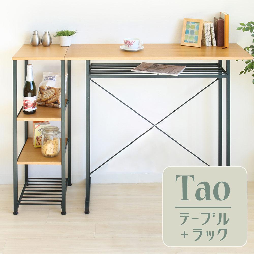 【代金引換不可】カウンターテーブル&ラックセット Tao | ウッド オシャレ 家具 机 つくえ 一人暮らし オシャレテーブル