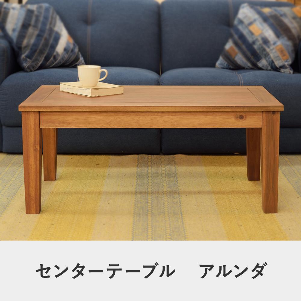 【代金引換不可】センターテーブル アルンダ|テーブル ローテーブル リビングテーブル おしゃれ 木製