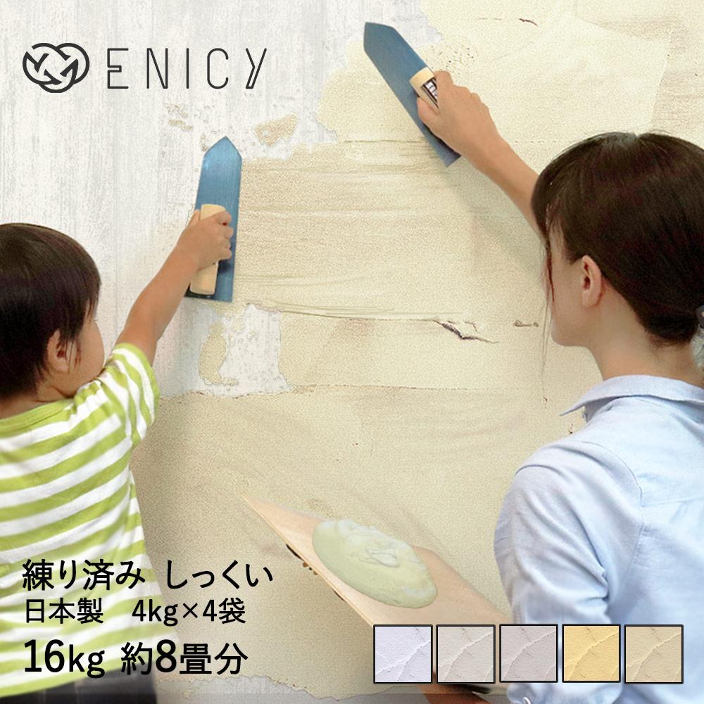漆喰 砂壁 日本製 左官道具 抗菌 壁紙 模様替え 防カビ 壁塗料 左官