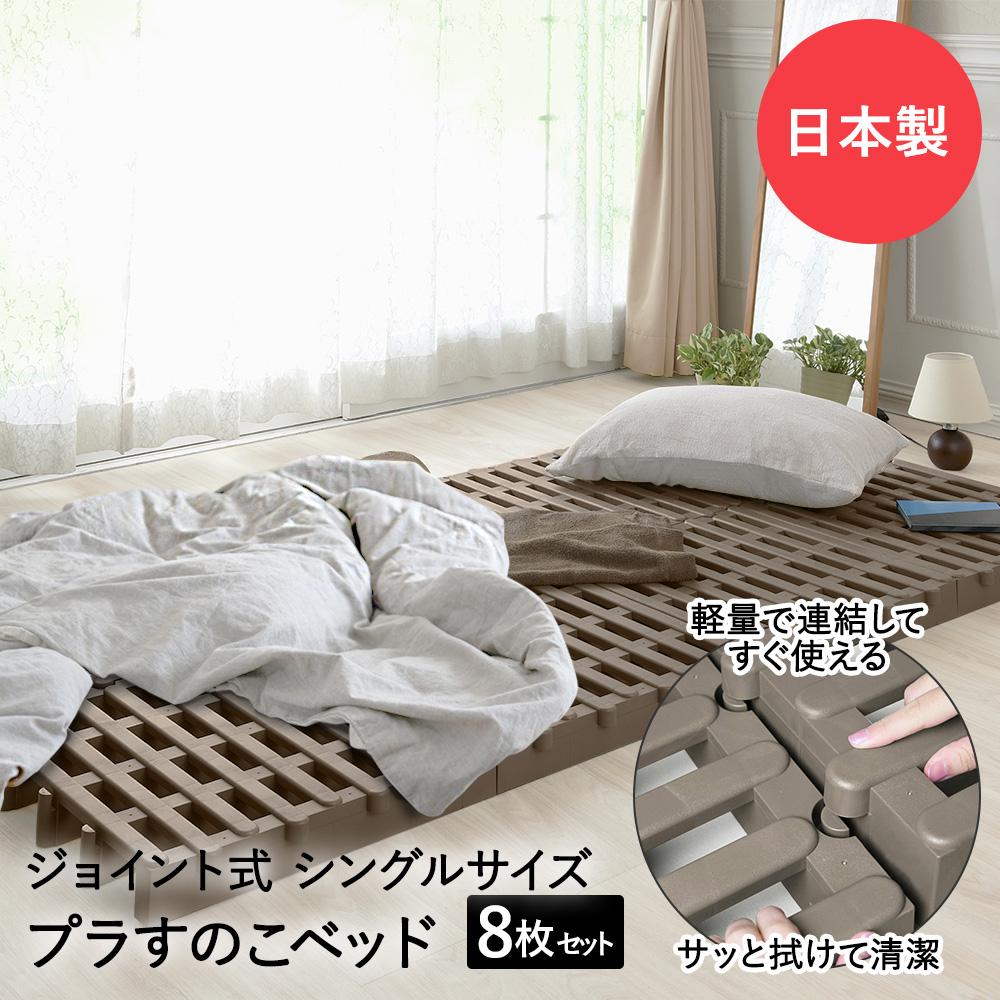 お布団愛好家に朗報 日本の寝室に必要だったアイテム すのこベット ふとん下すのこ 8枚セット すのこベッド すのこ マット プラスチック パレット ベッド 収納 ふるさと割 布団 下 お気に入 布団用スノコ 低いベッド 布団用すのこ スノコ ベッドフレーム ローベッド ベット すのこマット 湿気 防カビ プラスチックすのこ スノコベッド シングル