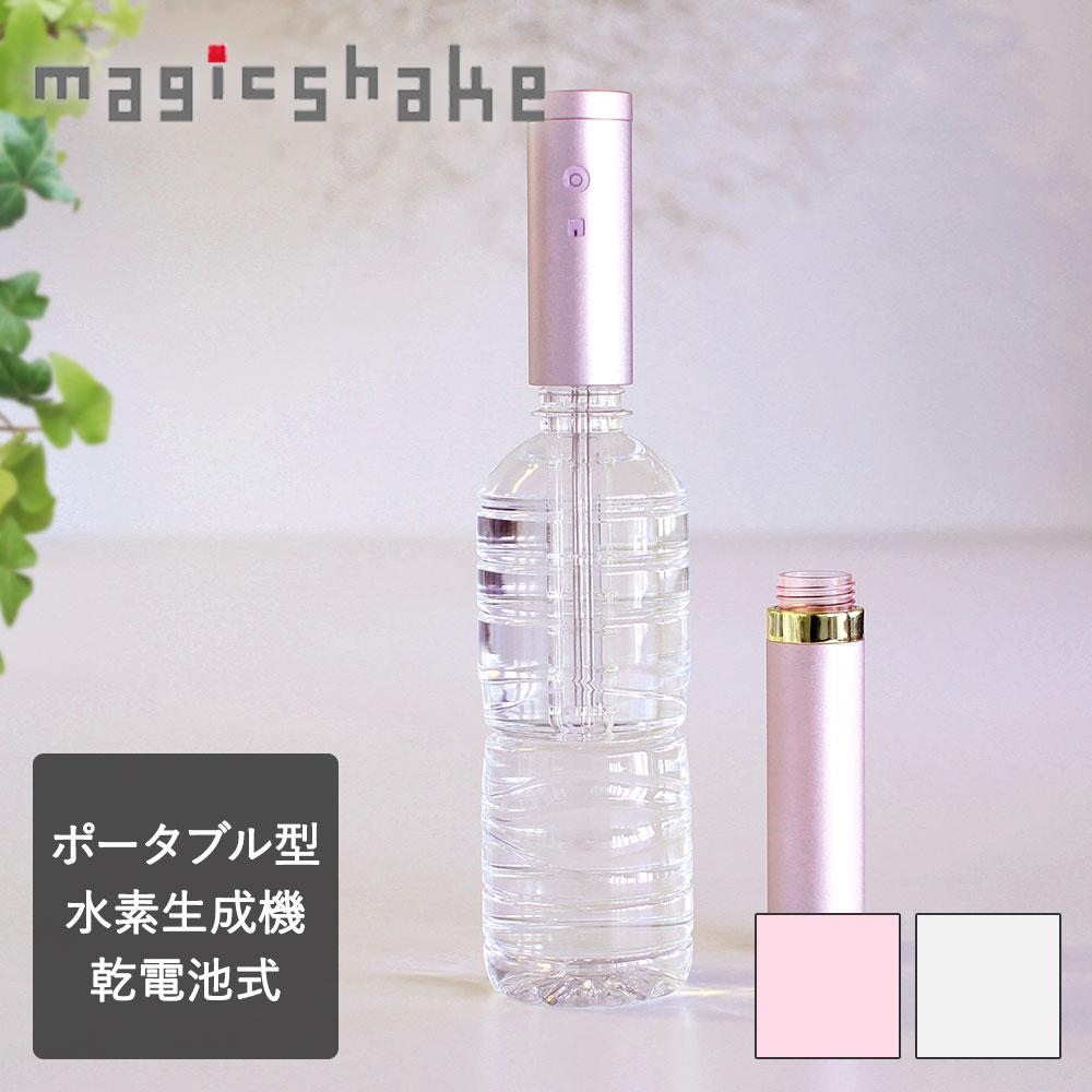 マジックシェイク | 水素水 水素 水素水生成器 Magic Shake マジックシェイク 美容 高濃度 ポータブル 美容グッズ アンティバックジャパン anitibac2K 水 水素水メーカー スティック 携帯