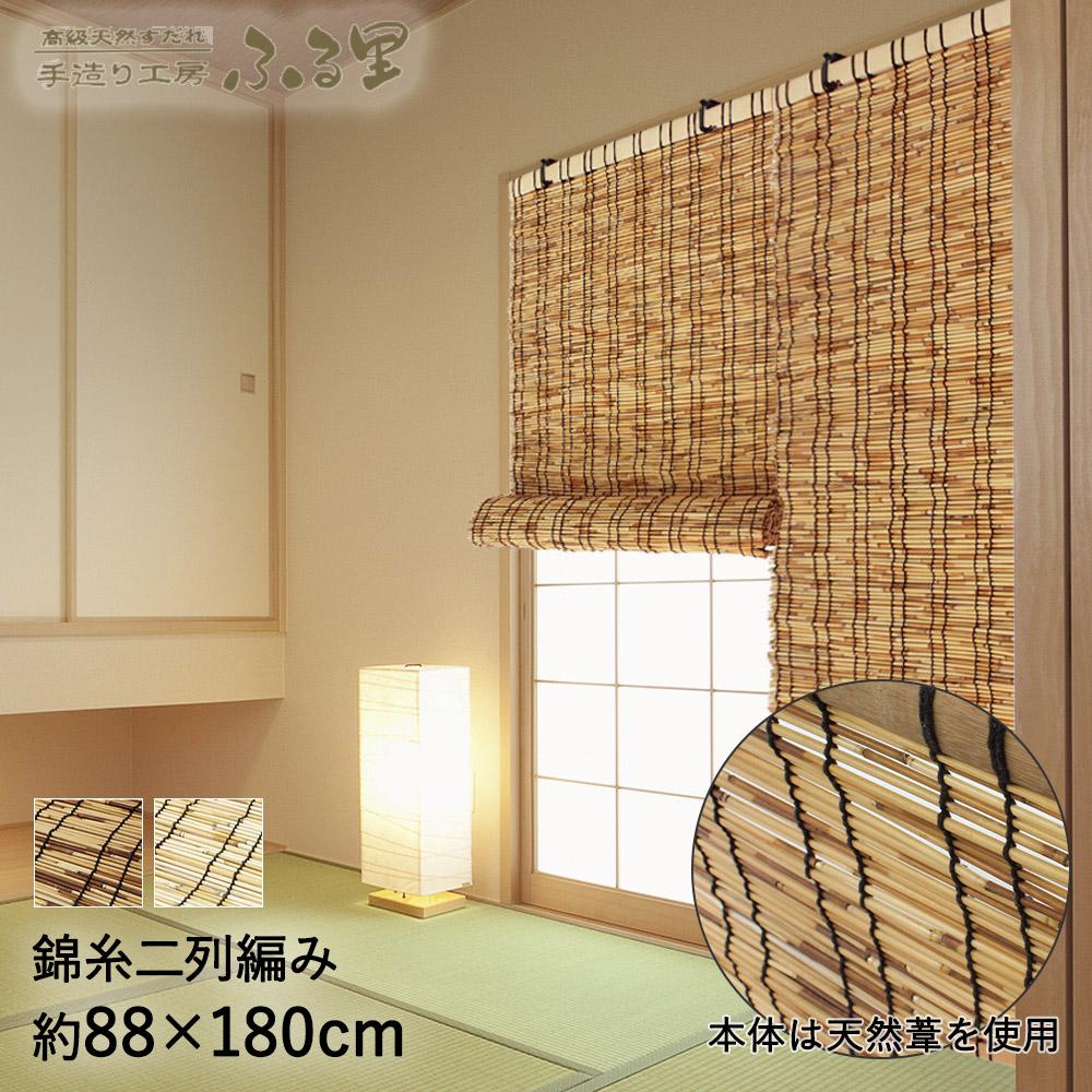 日本の夏を演出する高級すだれ 高級天然 すだれ ふる里88×180cm 目隠し 屋外 ベランダ 至上 おしゃれ 室内 日よけ シェード マンション サンシェード 窓 日よけシェード 外 竹すだれ カーテン 天然葦 竹 日差し スクリーン 日よけカーテン 日除け 日差しよけ 紫外線対策 暑さ対策 簾 人気ブランド 室内用 シェードカーテン
