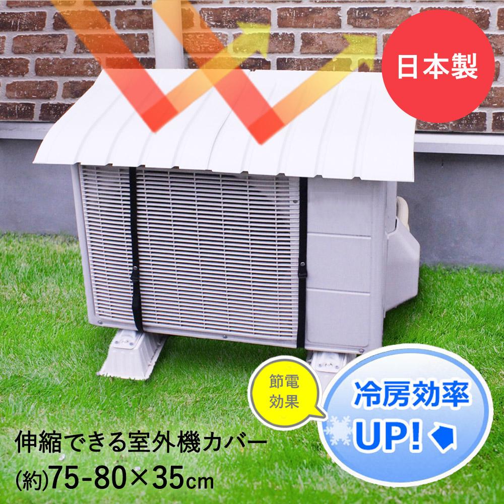 対策 台風 室外 エアコン 機