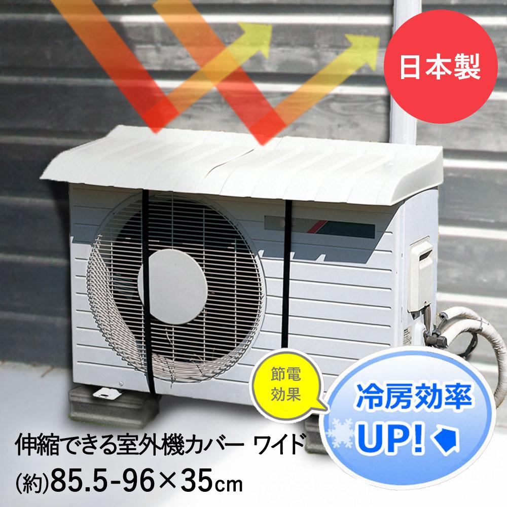 つけるだけで省エネ 定番から日本未入荷 うれしい冷 暖房効果アップ エアコン室外機カバー ワイド おしゃれ 家庭用 屋外 プラスチック エアコン 室外機カバー 室外機 日よけ カバー 白 雨よけ 雨よけカバー 日除け 暑さ ホコリ 便利グッズ 対策 節電 エアコンカバー 省エネ 雨除け ガード 激安超特価 日除けカバー バルコニー 雨ざらし 暑さ対策 夏対策