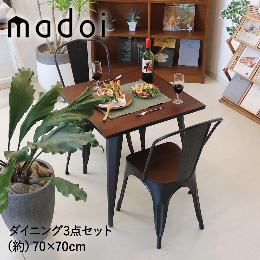 ヴィンテージ ダイニングテーブル ダイニングセット 3点セット 2人掛け 幅80cm 天然木×スチール madoi(まどい) ブラック tsk | おしゃれ テーブル ダイニング セット テーブルセット 椅子 チェア 机 ダイニングテーブルセット 2人 食卓テーブル 木製テーブル アンティーク