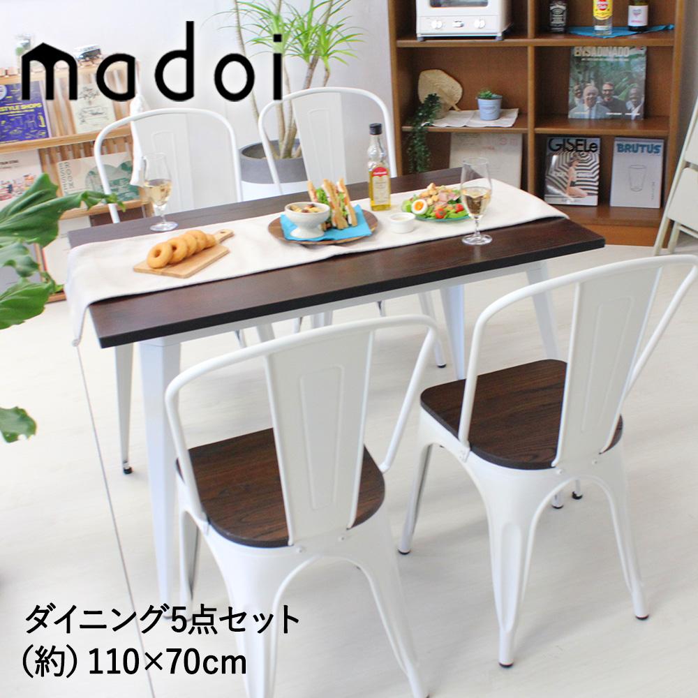 ヴィンテージ ダイニングテーブル ダイニングセット 5点セット 4人掛け 幅140cm 天然木×スチール madoi(まどい) ホワイト | ダイニング ダイニングテーブルセット テーブル セット チェア 椅子 机 イス テーブルセット 食卓テーブル リビングダイニングセット 食卓セット 白