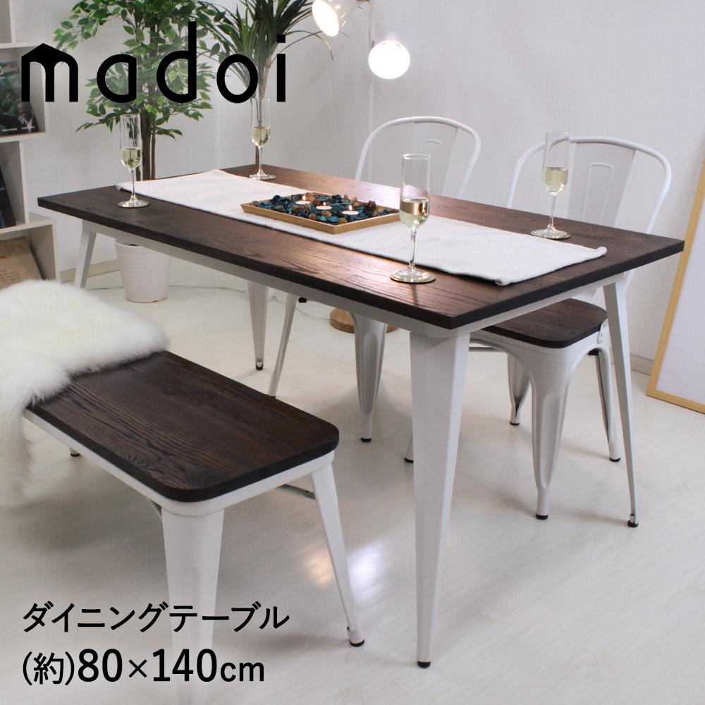 ヴィンテージ ダイニングテーブル 80×140cm 天然木×スチール madoi(まどい) ブラック ホワイト tsk | おしゃれ テーブル ダイニング かわいい 木製 机 インテリア リビング ウッドテーブル 食卓テーブル リビングテーブル つくえ アンティーク 木製テーブル ビンテージ