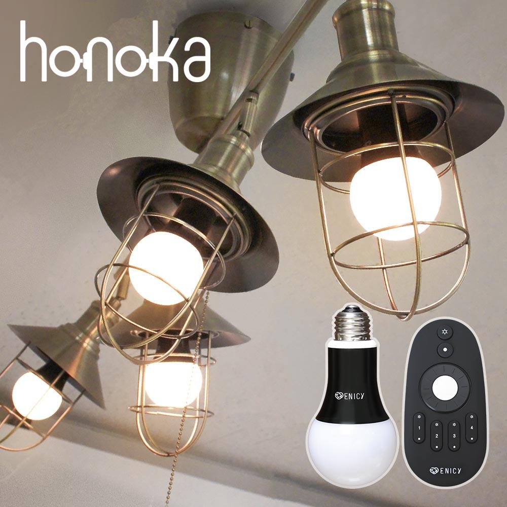 シーリングライト おしゃれ 調光調色ができる LED電球4個と専用リモコン付き 4.5畳 6畳 4灯 アンティークメッキ honoka | 間接照明 ライト レトロ 天井照明 LED シーリング ダイニング用 食卓用 照明器具 ダイニングライト 天井 照明 マリン ランプ 4灯シーリングライト