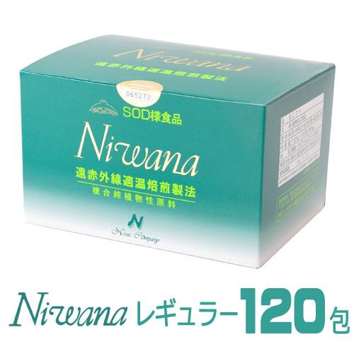 【全国送料無料】【代引き手数料無料】丹羽SOD様食品 Niwana(ニワナ)レギュラータイプ 120包 1箱