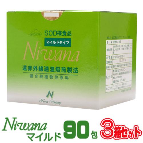 【全国送料無料】【代引き手数料無料】丹羽SOD様食品 Niwana(ニワナ)マイルドタイプ90包 3箱セット