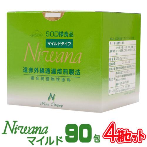 【全国送料無料】【代引き手数料無料】丹羽SOD様食品 Niwana(ニワナ)90包 マイルドタイプ 4箱セット