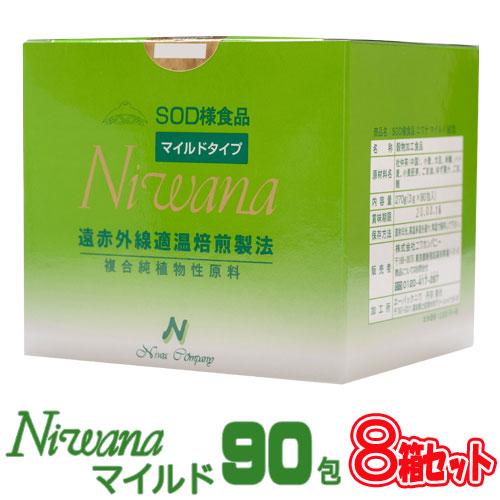 【全国送料無料】【代引き手数料無料】丹羽SOD様食品 Niwana(ニワナ)マイルドタイプ 90包 8箱セット