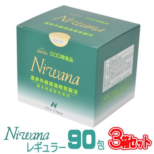 【全国送料無料】【代引き手数料無料】丹羽SOD様食品 Niwana(ニワナ)レギュラータイプ 90包 3箱セット