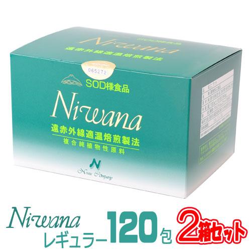 丹羽SOD様食品 Niwana(ニワナ)レギュラータイプ 120包 2箱セット【全国送料無料】【代引き手数料無料】
