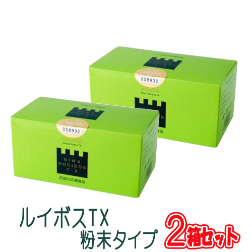ルイボスTX 粉末タイプ 2箱 セット【全国送料無料】【代引き手数料無料】
