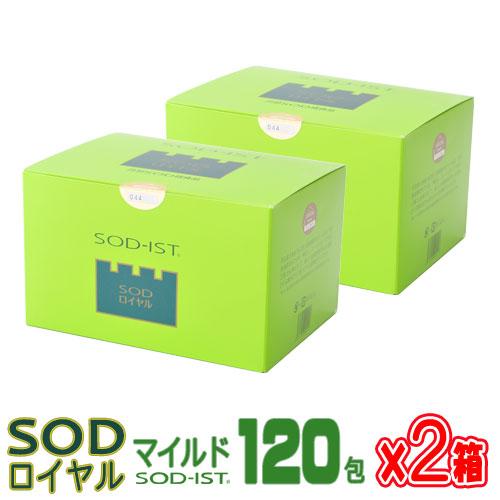 丹羽SOD様食品 SODロイヤル マイルドタイプ 120包 2箱セット【全国送料無料】【代引き手数料無料】