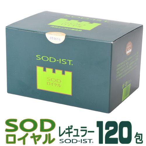 丹羽SOD様食品 SODロイヤル レギュラータイプ 120包 1箱【全国送料無料】【代引き手数料無料】