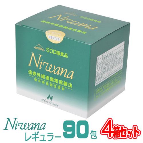 丹羽SOD様食品 Niwana(ニワナ)レギュラータイプ 90包 4箱セット【全国送料無料】【代引き手数料無料】