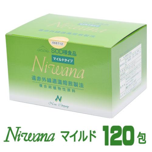 丹羽SOD様食品 Niwana(ニワナ)マイルドタイプ 120包 1箱【全国送料無料】【代引き手数料無料】