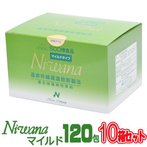 丹羽SOD様食品 Niwana(ニワナ)マイルドタイプ 120包 10箱セット【全国送料無料】【代引き手数料無料】