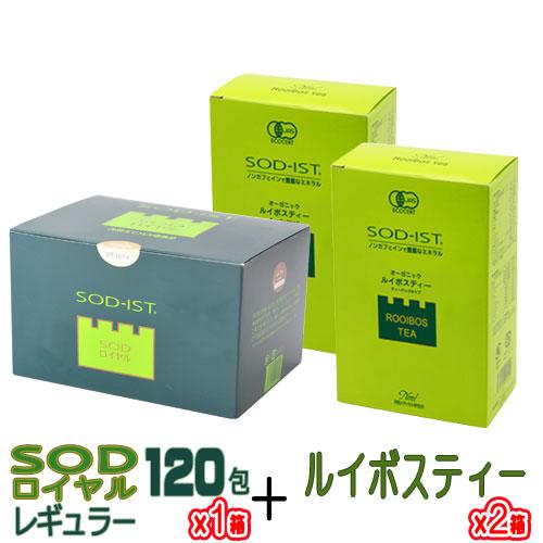丹羽SODロイヤルレギュラー120包入(丹羽SOD様食品)1箱+ルイボスティー2箱セット【送料無料】ポイント進呈♪
