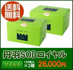【全国送料無料】【代引き手数料無料】丹羽SOD様食品 SODロイヤル マイルドタイプ 120包 2箱セット