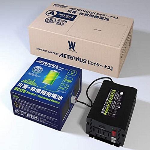 ダブルエー・ホールディングス 災害・非常用発電池 エイターナス Aセット (電池本体×1個+インバータ)