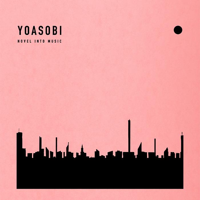 発売日:2021年1月6日 新品 当日発送 ついに入荷 YOASOBI THE BOOK 完全生産限定盤 アウトレット☆送料無料 CD アルバム 特典なし XSCL-50 ヨアソビ 国内送料無料 CD+付属品 ザブック