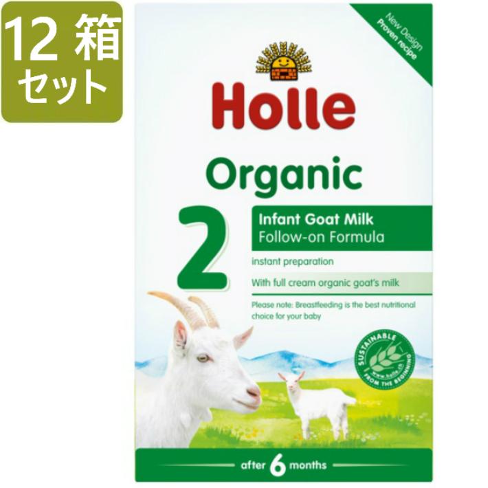 [400gx12箱セット・6カ月から] ホレ オーガニック有機原料使用・ヤギミルク (Holle Organic Infant Goat Milk Formula 2) 乳児用ゴート粉ミルク ステップ2 [まとめ買いお得!]